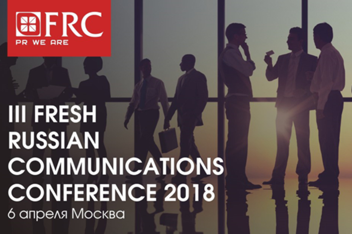 III Fresh Russian Communications Conference 2018